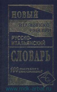 Новый итальянско-русский и русско-итальянский словарь : 100 000 слов и словосочетаний