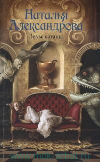 Зелье сатаны : роман