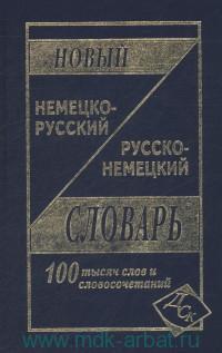 Новый немецко-русский и русско-немецкий словарь : 100000 слов и словосочетаний