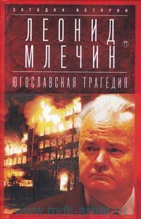 Югославская трагедия : Балканы в огне