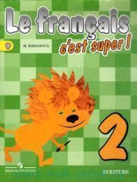 Французский язык : прописи : 2-й класс : учебное пособие для общеобразовательных организаций (ФГОС) = Le francais c'est super! 2 : Ecriture