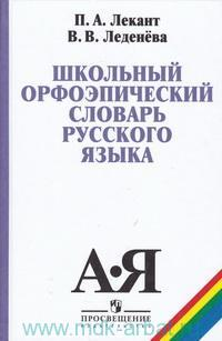 Школьный орфоэпический словарь русского языка : учебное пособие для общеобразовательных организаций