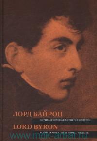Лорд Байрон. Лирика в переводах Г. Шенгели = Lord Byron. Poems Translated by G. Shengeli