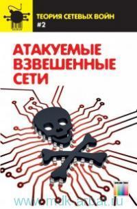 Атакуемые взвешенные сети