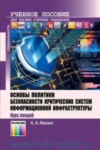Основы политики безопасности критических систем информационной инфраструктуры : курс лекций : учебное пособие для вызов