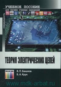 Теория электрических цепей : учебное пособие для вузов