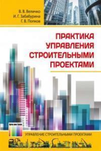 Практика управления строительными проектами