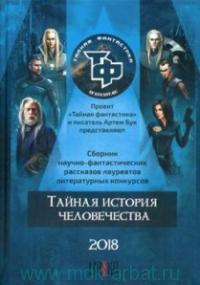 Тайная история человечества : сборник научно-фантастических рассказов