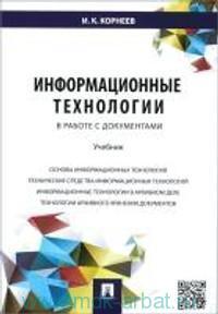 Информационные технологии в работе с документами : учебник
