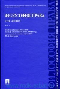 Философия права : курс лекций. В 2 т. Т.1