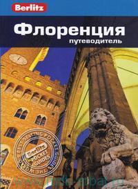 Флоренция : путеводитель