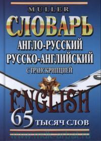Англо-русский, русско-английский словарь : 65 000 слов с транскрипцией