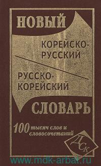 Новый корейско-русский и русско-корейский словарь. 100 тысяч слов и словосочетаний