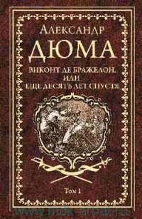Виконт де Бражелон, или Еще десять лет спустя : роман. В 3 т. Т.1