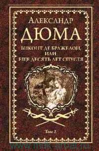 Виконт де Бражелон, или Еще десять лет спустя : роман. В 3 т. Т.2