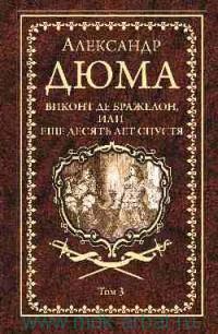 Виконт де Бражелон, или Еще десять лет спустя : роман. В 3 т. Т.3