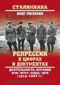 Репрессии в цифрах и документах. Деятельность органов ВЧК-ОГПУ-НКВД-МГБ (1918-1953 гг.)