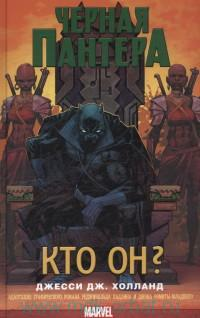 Черная Пантера : кто он? : роман