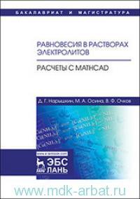 Равновесия в растворах электролитов. Расчеты с MATHCAD : учебное пособие