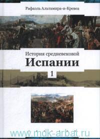 История средневековой Испании : в 2 т.