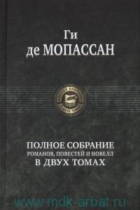 Полное собрание романов, повестей и новелл в двух томах. Т.2