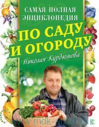 Самая полная энциклопедия по саду и огороду Н. Курдюмова