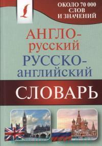 Англо-русский. Русско-английский словарь : около 70000 слов и значений
