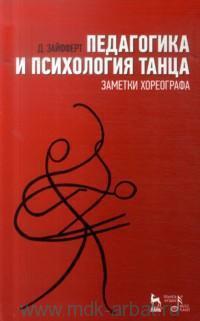 Педагогика и психология танца : заметки хореографа : учебное пособие