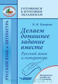 Делаем домашнее задание вместе. Русский язык и литература : методическое пособие для 5-11-го классов