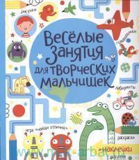 Веселые занятия для творческих мальчишек : 3-7 лет