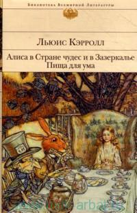 Алиса в Стране чудес и в Зазеркалье ; Пища для ума : сказки, рассказы, стихи, эссе