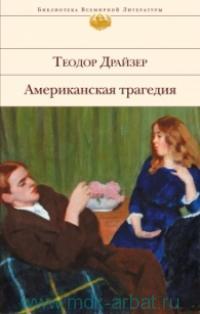 Американская трагедия : роман