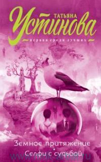 Земное притяжение ; Селфи с судьбой : романы