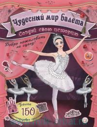Чудесный мир балета : Создай свою историю : более 150 многоразовых наклеек