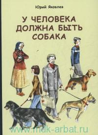 У человека должна быть собака : рассказы