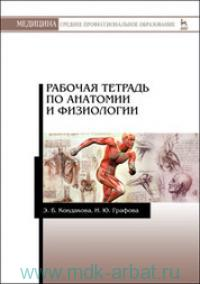 Рабочая тетрадь по анатомии и физиологии : учебное пособие