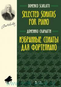 Избранные сонаты для фортепиано : ноты