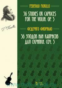 36 этюдов или каприсов для скрипки. Соч.3 : ноты