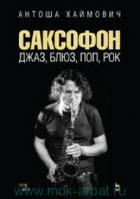 Саксофон : джаз, блюз, поп, рок : учебное пособие
