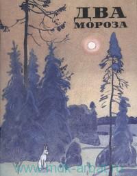 Два мороза : стихи, рассказы, сказки