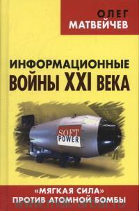 """Информационные войны ХХI века. """"Мягкая сила"""" против атомной бомбы"""