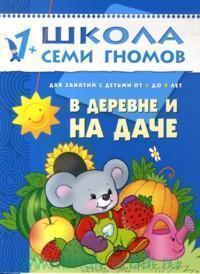 В деревне и на даче : для занятий с детьми от 1 до 2 лет : 2-й год : книжка с игрой