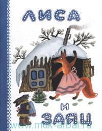 Лиса и Заяц : русская народная сказка : в пересказе В. И. Даля