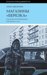 """Магазины """"Березка"""": парадоксы потребления в позднем СССР"""