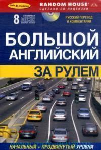 Большой английский за рулем : начальный + продвинутый уровни : 8 аудиоCD