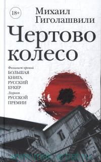Чертово колесо : роман