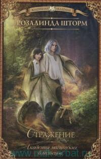 Академия магических близнецов. Отражение : роман