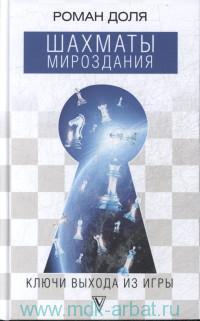 Шахматы мироздания. Ключи выхода из игры