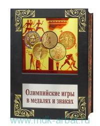 Олимпийские игры в медалях и знаках = Modern Olympic Games. Medals and Badges
