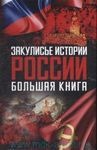 Закулисье истории России Большая книга : комплект в 4 кн.